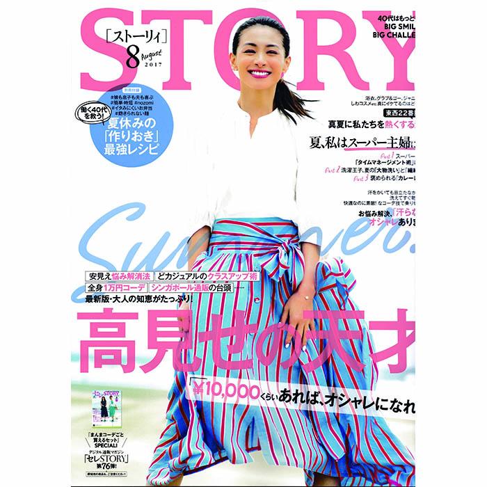 STORY2017.8-1