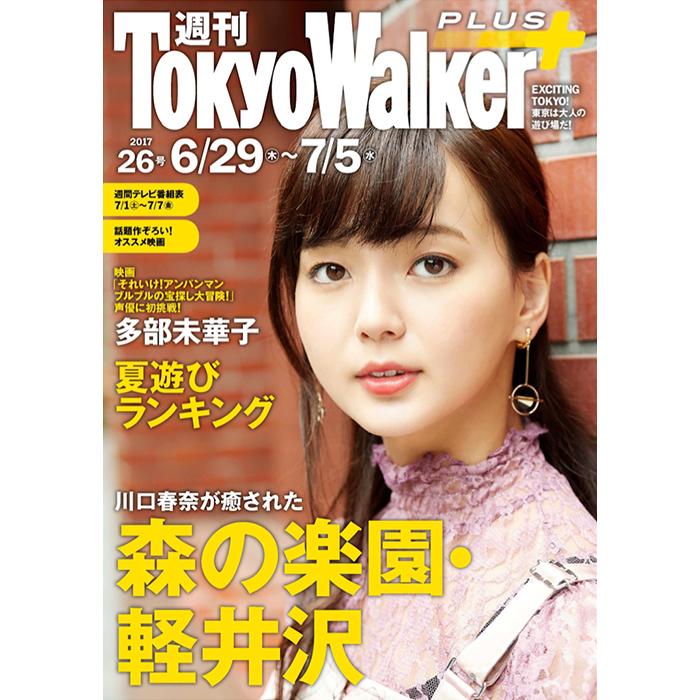 東京ウォーカー2017.7-1