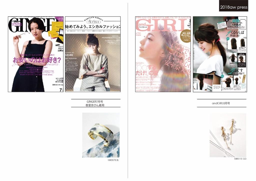 pressBook2018aw-3-01_1